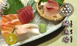 【食記】★★★★☆/鱗漁場