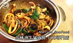 【食記】★★★☆☆/Marine Seafood 馬林漁生猛海鮮 100專門店