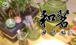 【食記】★★★★☆/和茗甘味處