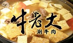 【食記】★★★★☆/牛老大涮牛肉