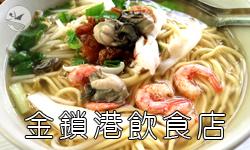 【食記】★★★☆☆/金鎖港飲食店