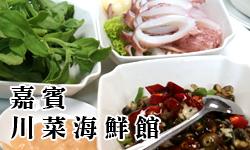 【食記】★★★★☆/嘉賓川菜海鮮館