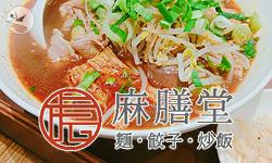 【食記】★★★☆☆/Mazendo 麻膳堂
