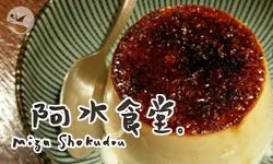 【食記】★★★★☆/阿水食堂