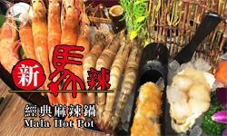 【食記】★★★★☆/新馬辣經典麻辣鍋