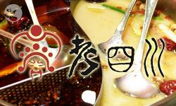 【食記】★★★☆☆/老四川巴蜀麻辣燙