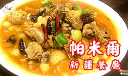 【食記】★★★☆☆/帕米爾新疆餐廳