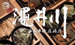 【食記】★★★☆☆/澠井川日式串燒居酒屋