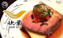 【食記】★★★★☆/欣葉日本料理