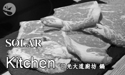 【食記】★★★★☆/日光大道健康廚坊 鍋(已停業)
