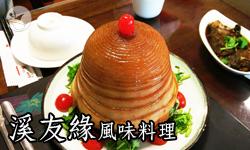 【食記】★★★☆☆/溪友緣風味料理