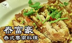 【食記】★★★☆☆/泰富豪泰式雲南料理