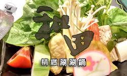 【食記】★★★☆☆/和田精緻涮涮鍋