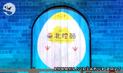 【週記】2017 – 06:感冒與年假,台北燈節,與食記
