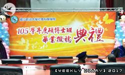 【週記】2017 – 24:期末,BC72,與食記