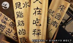 【週記】2017 – 34:來去台南,與食記