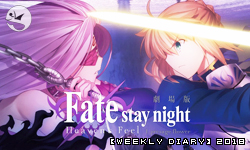 【週記】2018 – 04:久違的課,《Fate / stay night – Heven's Feel》,與食記